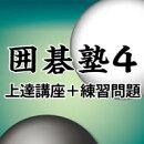 囲碁塾4 上達講座