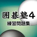 囲碁塾4 練習問題集