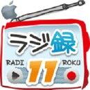 ラジ録11 Mac版 ダウンロード版/ 販売元:株式会社マグノリア
