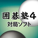囲碁塾4 対局ソフト「算砂」