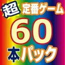 超定番思考ゲーム60本パック / 販売元:株式会社マグノリア