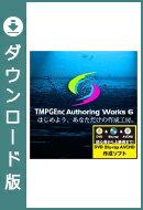 TMPGEnc Authoring Works 6 ダウンロード版 / 販売元:株式会社 ペガシス