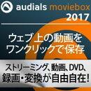 Audials Moviebox 2017 ダウンロード版/ 販売元:株式会社デジカ