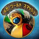 【無料体験版】メガ ワールド スマッシュ / 販売元:株式会社ブンティ ジャパン