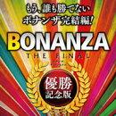 BONANZA THE FINAL 優勝記念版 ダウンロード版/ 販売元:株式会社マグノリア