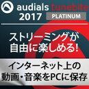 Audials Tunebite 2017 Platinum ダウンロード版/ 販売元:株式会社デジカ