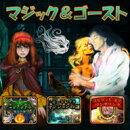 【無料体験版】マジック&ゴースト 3in1パック / 販売元:株式会社ブンティ ジャパン