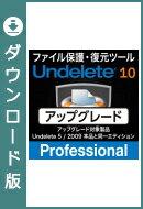 Undelete 10J Professional アップグレード ダウンロード版/ 販売元:相栄電器株式会社