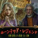 【無料体験版】ホーンテッド・レジェンド:青銅の騎士像 / 販売元:株式会社ブンティ ジャパン