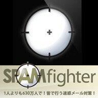 SPAMfighter Pro ダウンロード版