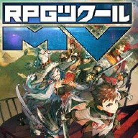 RPGツクールMV オンラインコード版 ダウンロード版/ 販売元:株式会社デジカ