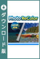 Photo ReColor ダウンロード版/ 販売元:相栄電器株式会社