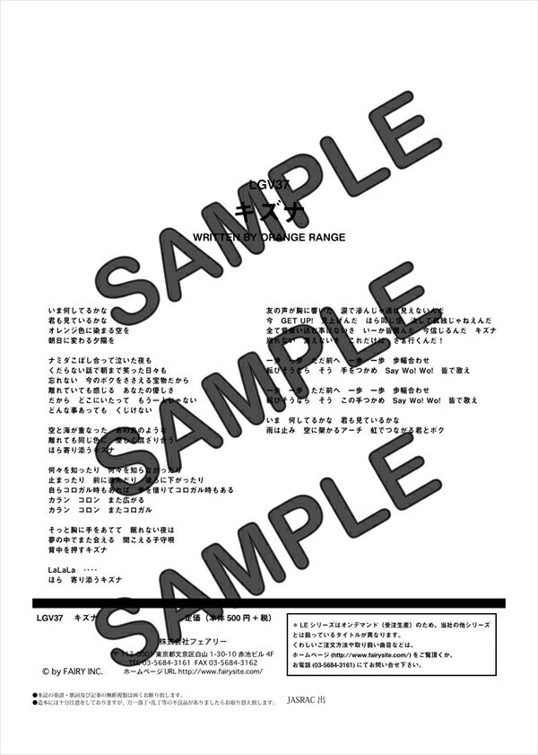 【ダウンロード楽譜】 キズナ(弾き語り)/ORANGE RANGE(ギター弾き語り譜譜 初級2)