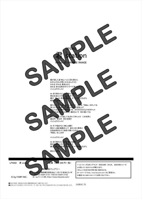 【ダウンロード楽譜】 君station/ORANGE RANGE(ピアノソロ譜 初級2)