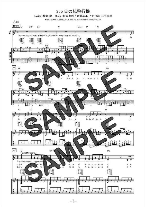 【ダウンロード楽譜】 365日の紙飛行機(弾き語り)/AKB48(ギター弾き語り譜譜 中級1)