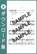 【ダウンロード楽譜】 マイガール/嵐(ピアノソロ譜 初級1)