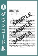 【ダウンロード楽譜】 風の谷のナウシカ(弾き語り)/安田 成美(ピアノ弾き語り譜 中級1)