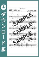 【ダウンロード楽譜】 勇気100%/光GENJI(メロディ譜譜 初級1)