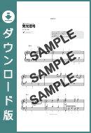 【ダウンロード楽譜】 発光信号/久石 譲(ピアノソロ譜 初級1)