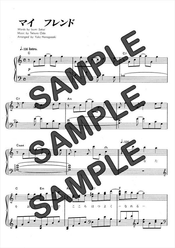 【ダウンロード楽譜】 マイ フレンド/ZARD(ピアノソロ譜 初級2)