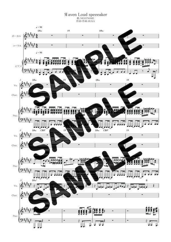 【ダウンロード楽譜】 Яaven Loud speeeaker/NIGHTMARE(ピアノ弾き語り譜 中級1)
