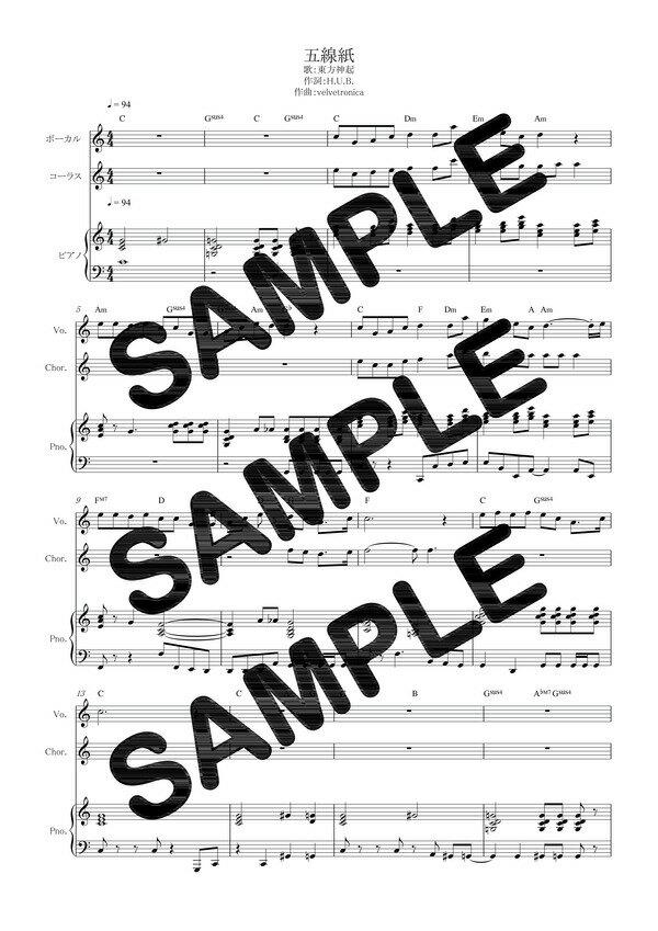 【ダウンロード楽譜】 五線紙/東方神起(ピアノ弾き語り譜 初級1)