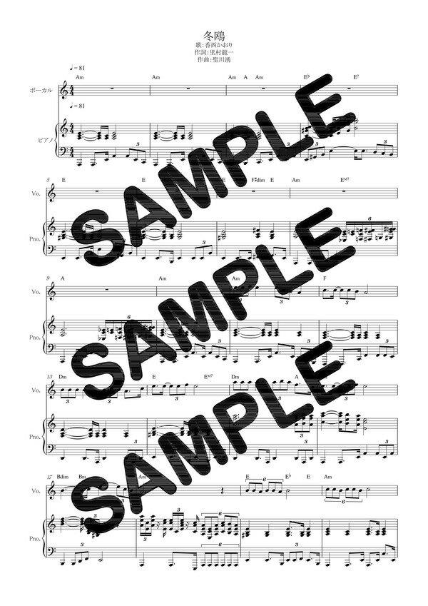 【ダウンロード楽譜】 冬鴎/香西かおり(ピアノ弾き語り譜 初級1)