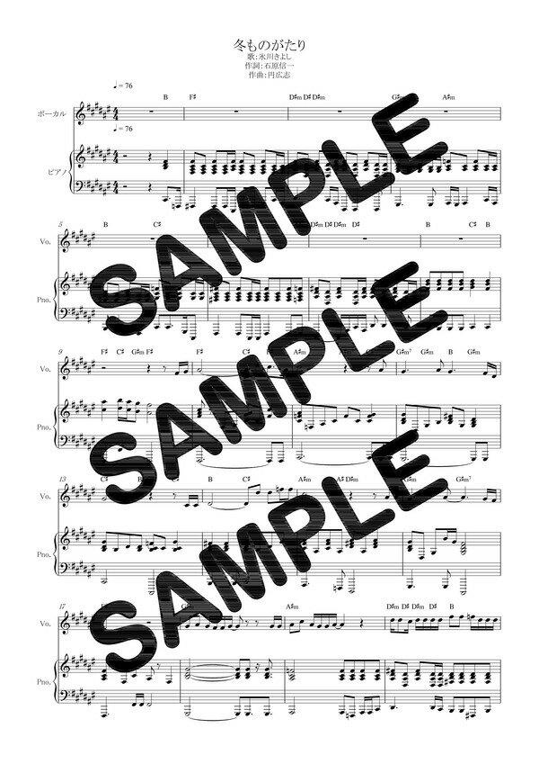 【ダウンロード楽譜】 冬ものがたり/氷川きよし(ピアノ弾き語り譜 中級1)