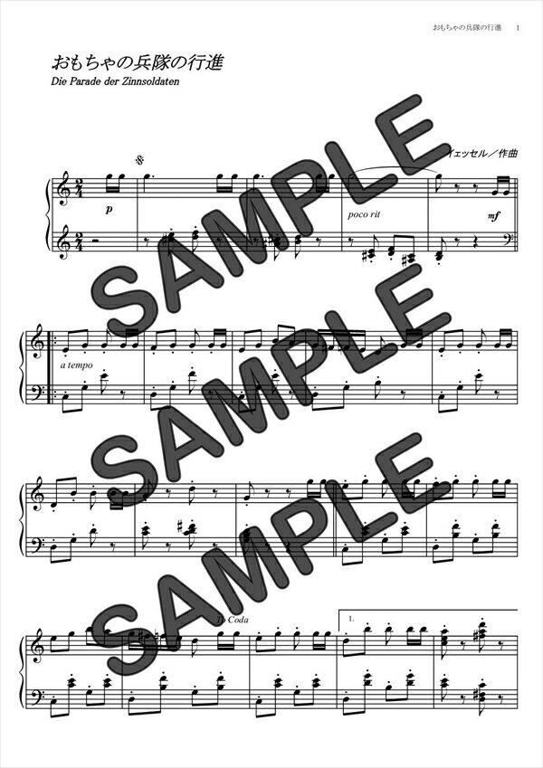 【ダウンロード楽譜】 おもちゃの兵隊の行進/Leon Jessel(ピアノソロ譜 初級2)