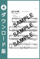 【ダウンロード楽譜】 恋する季節/ナオト・インティライミ(ピアノソロ譜 中級1)