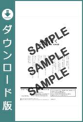 【ダウンロード楽譜】 月のしずく(弾き語り)/RUI(ピアノ弾き語り譜 中級1)
