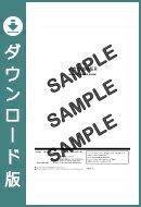 【ダウンロード楽譜】 イカSUMMER/ORANGE RANGE(バンドスコア譜 中級2)
