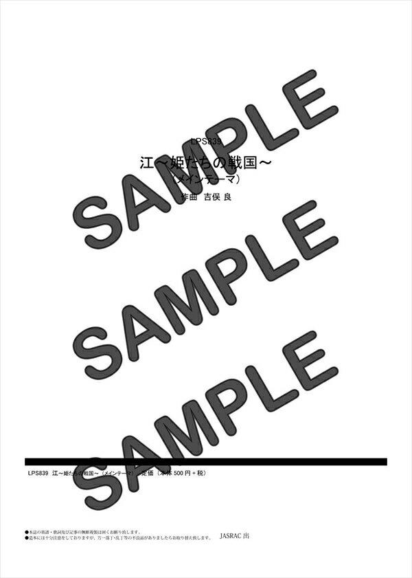 【ダウンロード楽譜】 江〜姫たちの戦国〜(メインテーマ)/吉俣 良(ピアノソロ譜 中級2)
