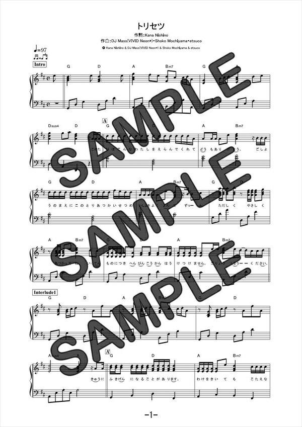 【ダウンロード楽譜】 トリセツ/西野 カナ(ピアノソロ譜