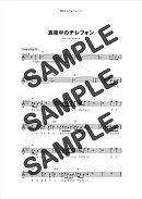 【ダウンロード楽譜】 真夜中のテレフォン/THE BLUE HEARTS(メロディ譜譜 中級1)