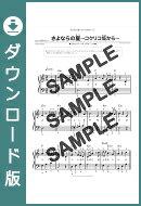 【ダウンロード楽譜】 さよならの夏〜コクリコ坂から〜/手嶌 葵(ピアノソロ譜 初級1)