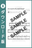 【ダウンロード楽譜】 ドリーミング☆プリンセスプリキュア/北川 理恵(ピアノソロ譜 初級2)