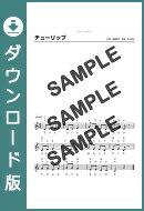 【ダウンロード楽譜】 チューリップ/(メロディ譜譜 初級1)