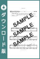 【ダウンロード楽譜】 時をかける少女/原田 知世(ピアノソロ譜 初級2)