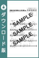 【ダウンロード楽譜】 交響曲 第9番「新世界より」第2楽章/Antonin Leopold Dvorak(メロディ譜譜 初級1)