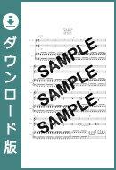 【ダウンロード楽譜】 アイノウタ/茅原実里(ピアノ弾き語り譜 初級2)