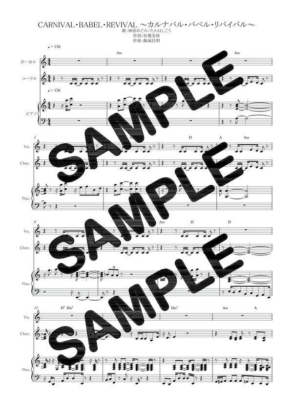 【ダウンロード楽譜】 CARNIVAL・BABEL・REVIVAL 〜カルナバル・バベル・リバイバル〜/林原めぐみ/たかはしごう(ピアノ弾き語り譜 初級2)