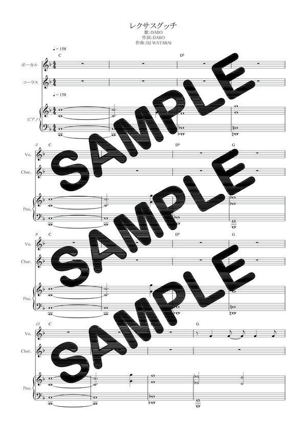 【ダウンロード楽譜】 レクサスグッチ/DABO(ピアノ弾き語り譜 初級2)
