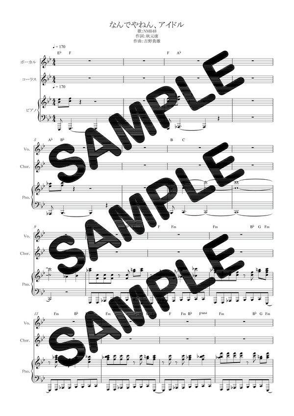 【ポイント10倍】【ダウンロード楽譜】 なんでやねん、アイドル/NMB48(ピアノ弾き語り譜 初級2)