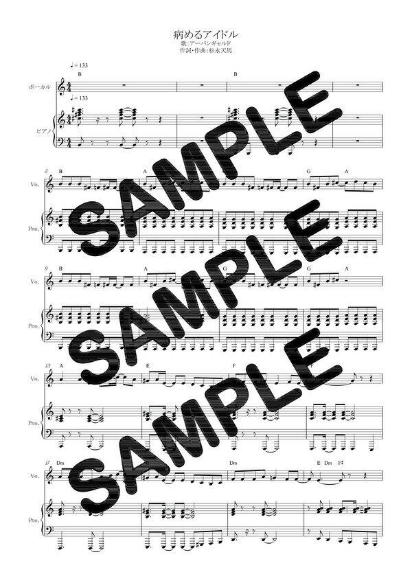 【ポイント10倍】【ダウンロード楽譜】 病めるアイドル/アーバンギャルド(ピアノ弾き語り譜 初級2)