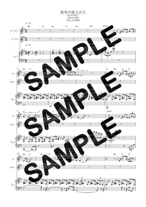 【ダウンロード楽譜】 真冬の恋人たち/松田聖子(ピアノ弾き語り譜 初級1)
