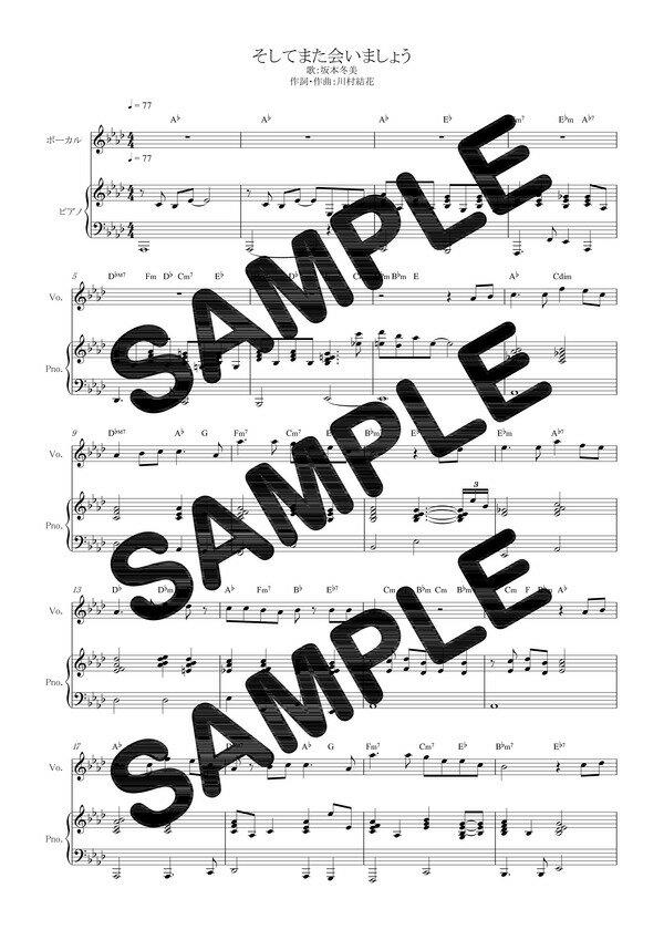 【ダウンロード楽譜】 そしてまた会いましょう/坂本冬美(ピアノ弾き語り譜 初級1)