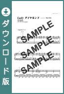 【ダウンロード楽譜】 Lady ダイヤモンド/Sexy Zone(ピアノソロ譜 初級2)