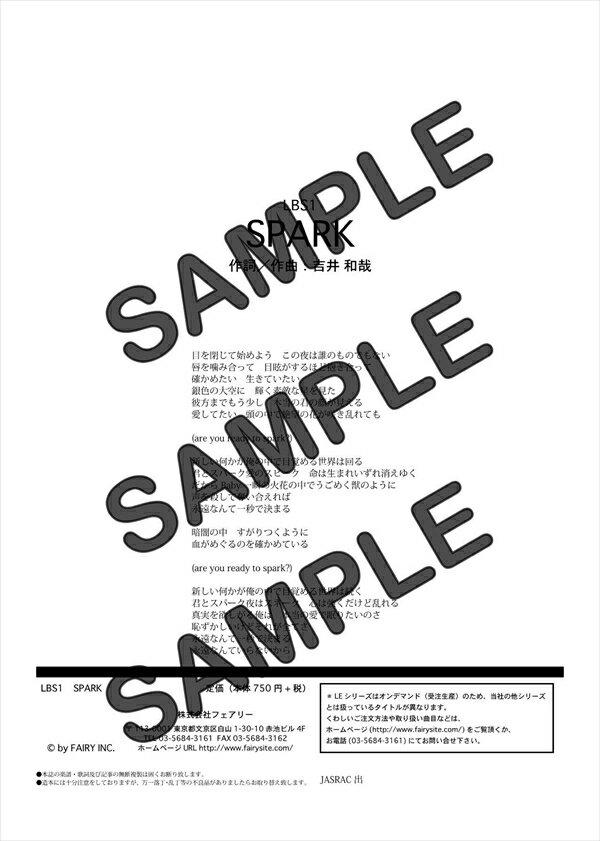 【ダウンロード楽譜】 SPARK/THE YELLOW MONKEY(バンドスコア譜 中級2)
