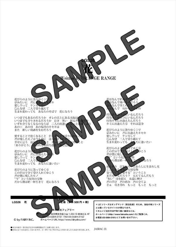【ダウンロード楽譜】 花/ORANGE RANGE(ギターソロ譜譜 初級2)